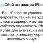 Сбой активации iPhone. Что делать? [ОБНОВЛЕНО. Решение есть!]