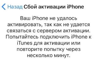 Сбой активации iPhone