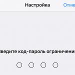 Как убрать пароль ограничений на iPhone или iPad