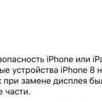 Apple выпустила iOS 11.3.1