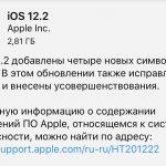 Apple выпустила iOS 12.2 для iPhone, iPad и iPod touch