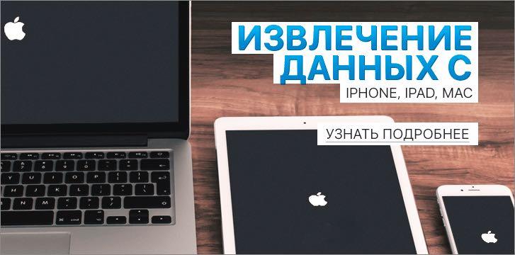 Извлечение данных с iPhone